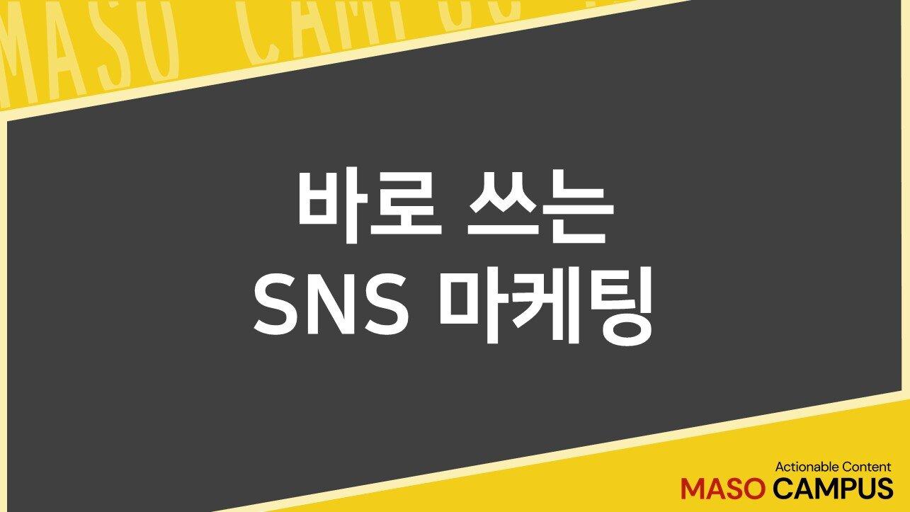 VOD-13. SNS 마케팅