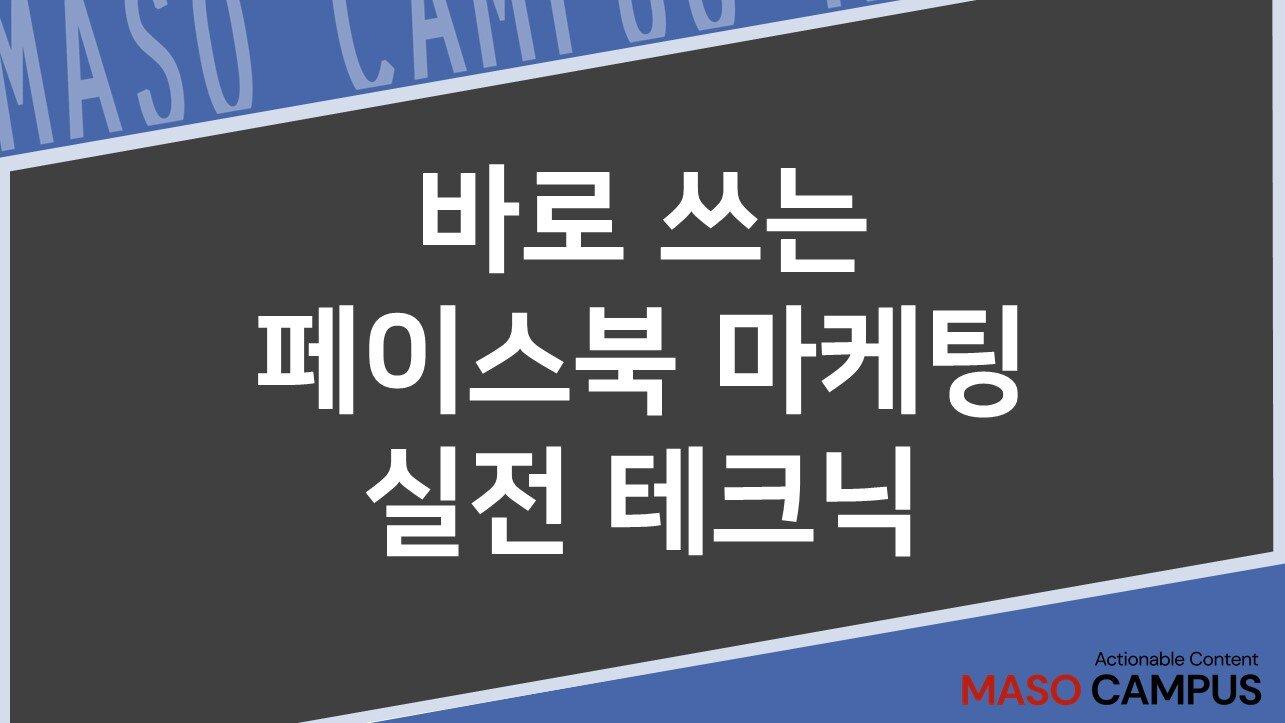 VOD-03. 페이스북 마케팅 실전 테크닉