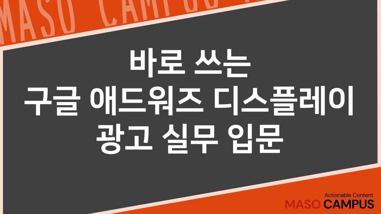 VOD-25. 구글 애드워즈 디스플레이 광고 실무 입문