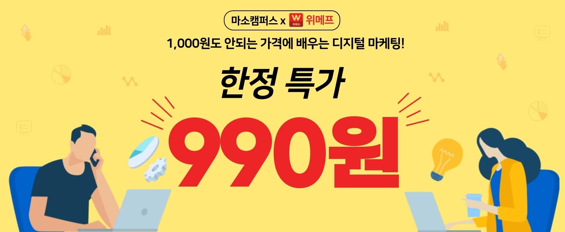 ★마소캠퍼스 X 위메프★