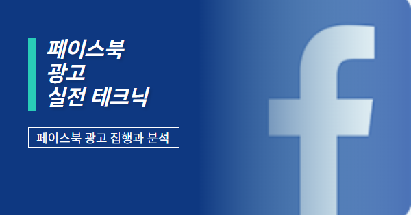VOD-18. 페이스북 광고 실전테크닉