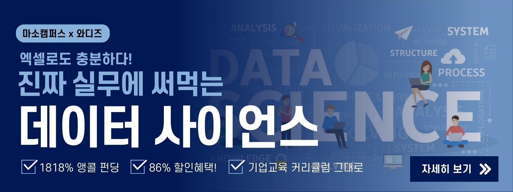 VOD-27. 데이터 사이언스 입문 부트캠프