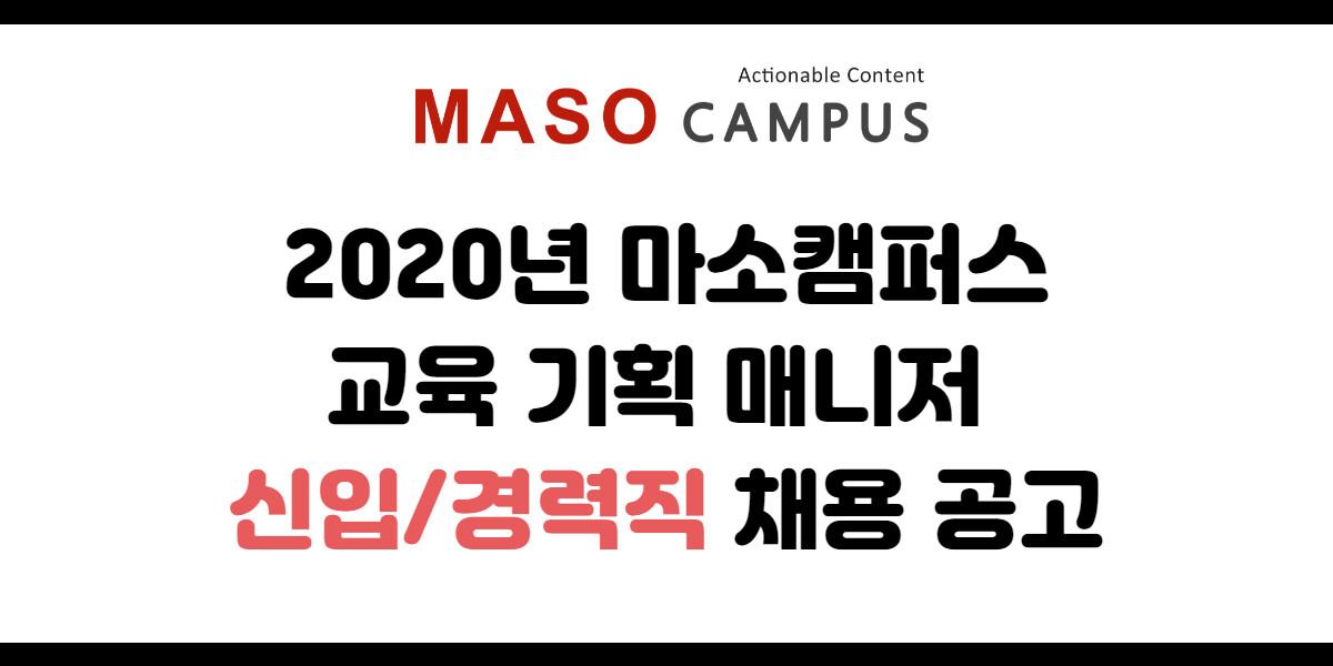 [마소캠퍼스] 교육 기획 매니저 채용 공고 – 신입 및 경력 (~10/05)