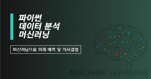 VOD-31. 파이썬 데이터 분석 머신러닝