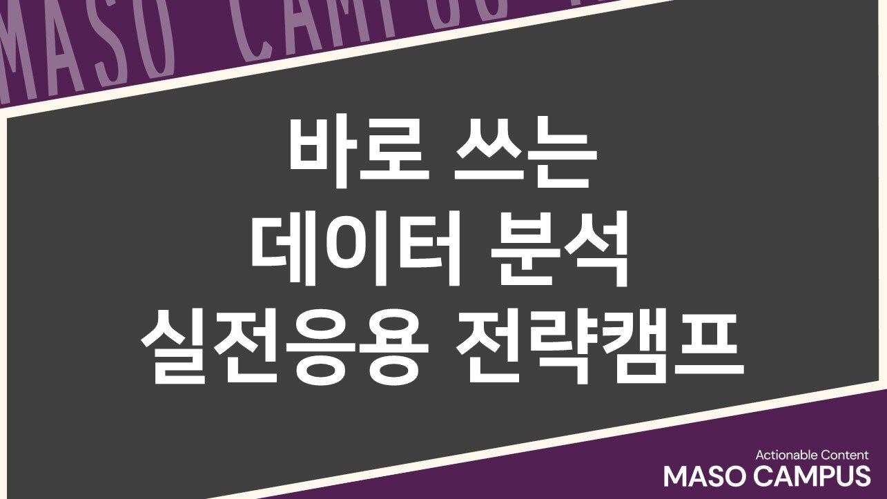 VOD-31. 바로쓰는 데이터 분석 실전응용 시뮬레이션 PBL(Project Based Learning)