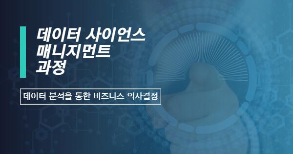 VOD-34. 데이터 사이언스 매니지먼트 과정
