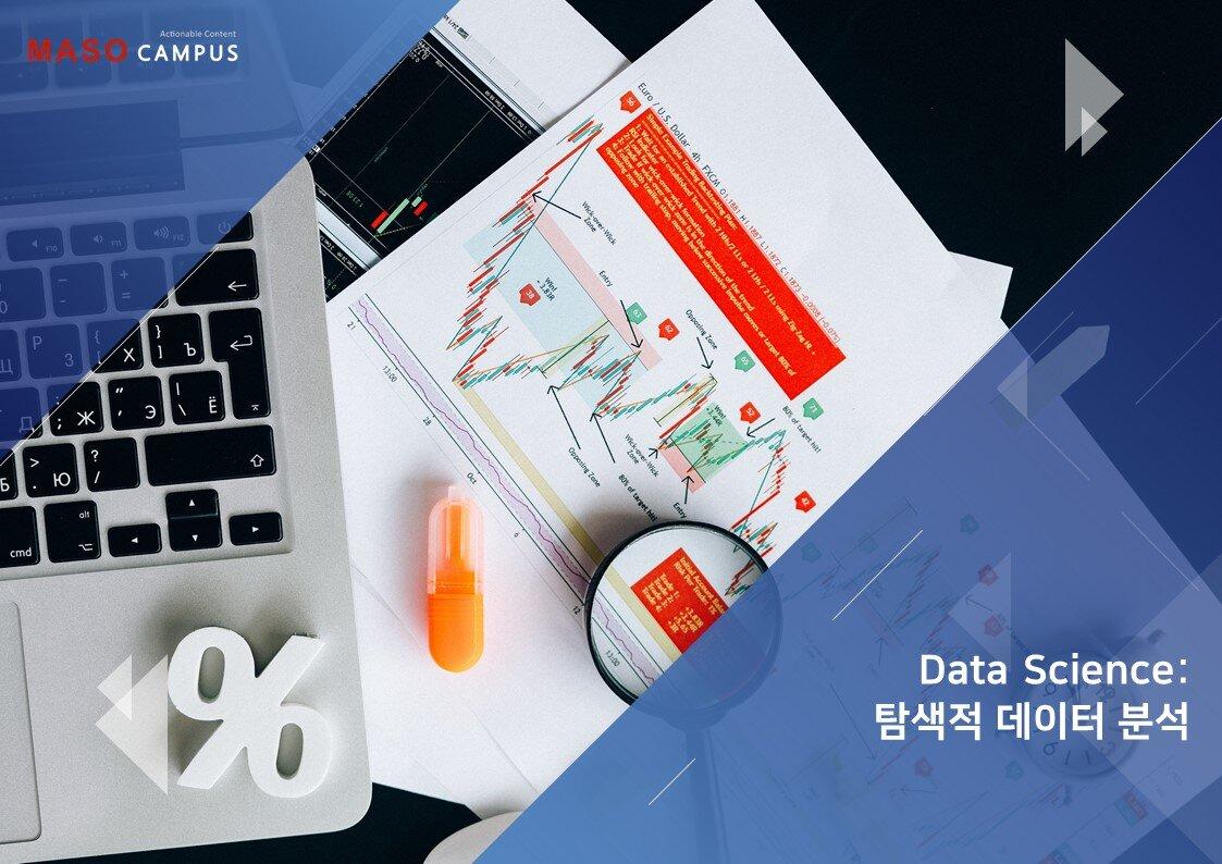 E-Book Content-02. 탐색적 데이터 분석과 기술통계 part1.